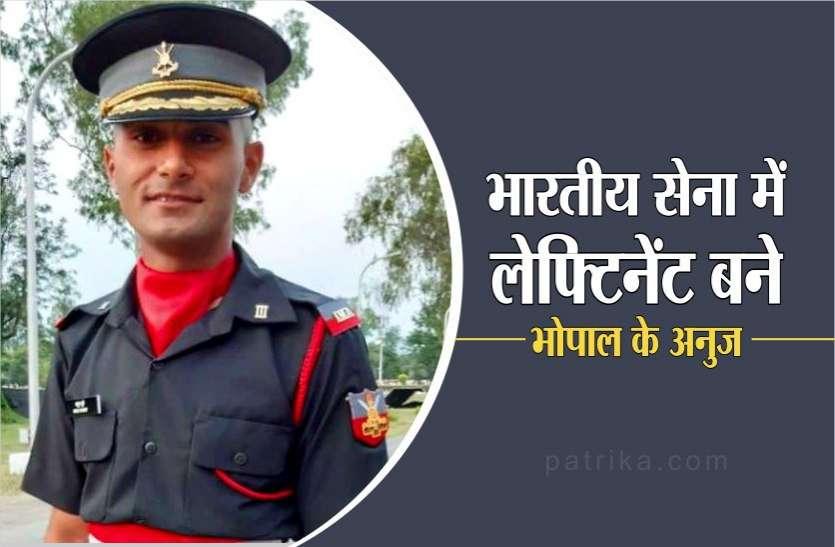 खास खबर : एक साल की कड़ी ट्रेनिंग के बाद भारतीय सेना में लेफ्टिनेंट बने राजधानी के अनुज दुबे