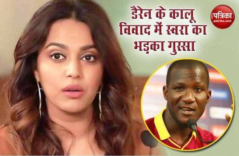Darren कालू विवाद को लेकर Swara Bhaskar का भड़का गुस्सा कहा- ऐसा करने वाले खिलाड़ी मांगे माफी