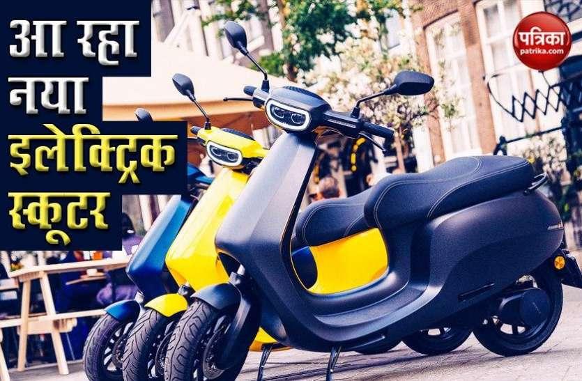 RR Global भारत में लॉन्च करेगा नया इलेक्ट्रिक स्कूटर, जानें क्या होगी खासियत