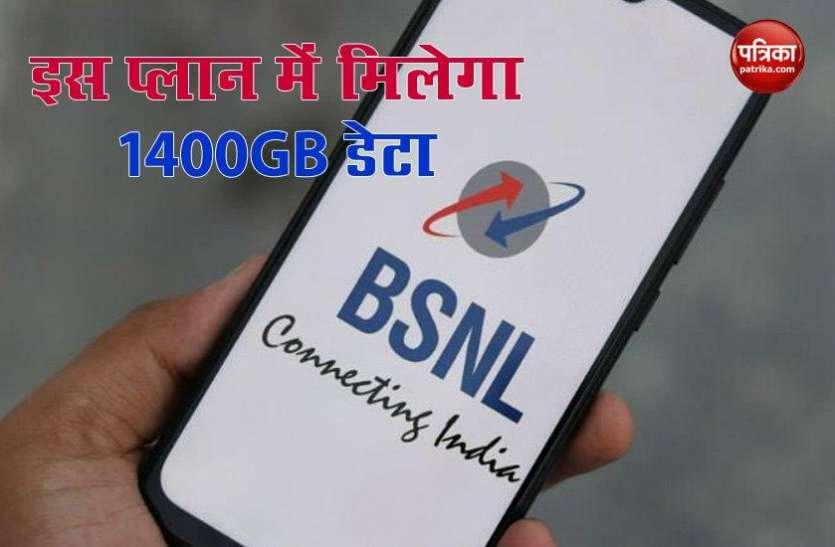 BSNL का नया प्लान लॉन्च, यूजर्स को 1400GB डेटा का मिलेगा लाभ