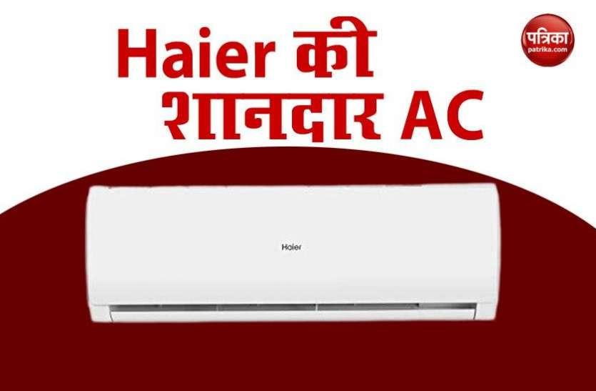 Haier AC जबरदस्त ऑफर्स के साथ बिक्री के लिए उपलब्ध, मिलेगी गर्मी से राहत