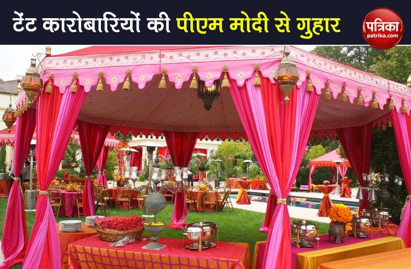 शादी में 400 लोगों के शामिल होने की बने गाइडलाइंस, टेंट कारोबारियों ने PM Modi को लिखा पत्र