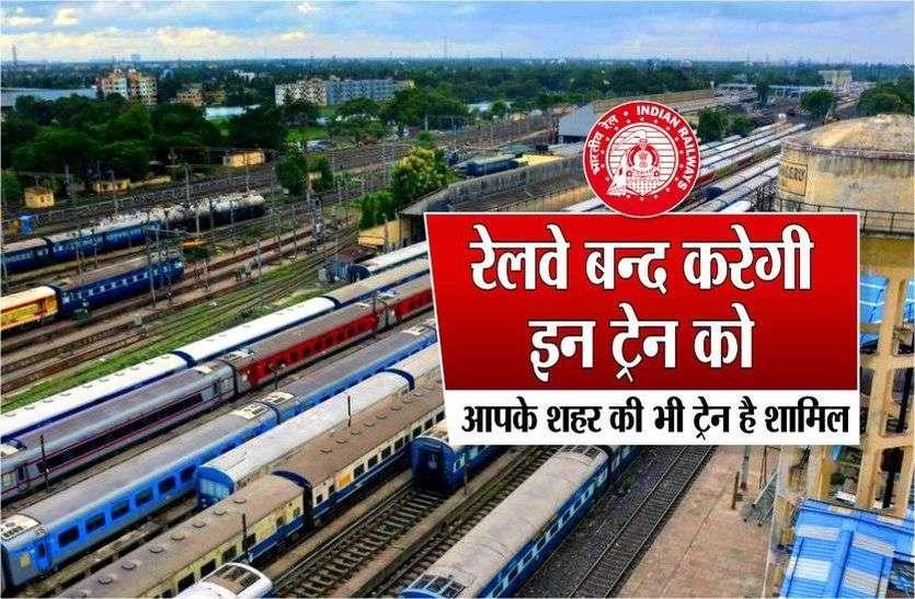 रेलवे बंद करेगी इन ट्रेन को, आपके शहर की भी ट्रेन शामिल
