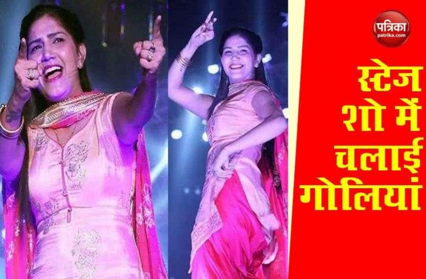 हरियाणवी डांसर Sapna Chaudhary के स्टेज शो में चली बंदूकें, घायल हुए उनके कई फैंस, देखें ये वीडियो
