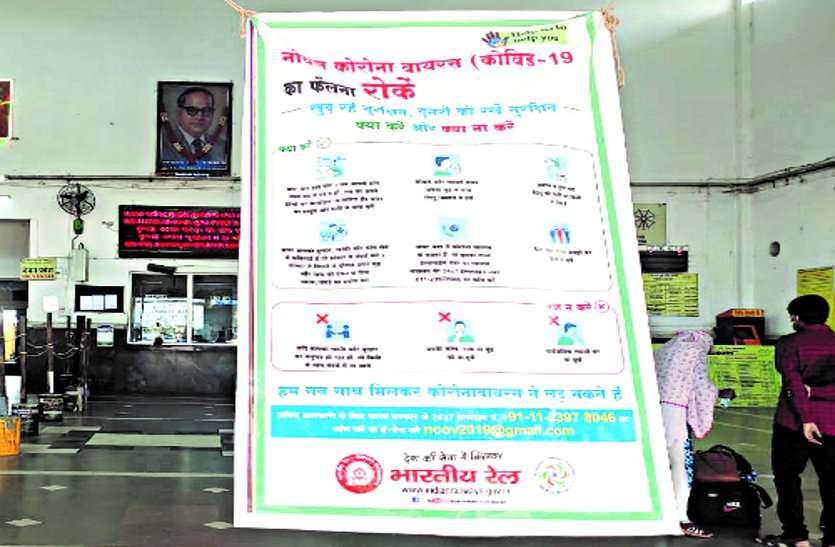 गाड़ियों के शुरू होते ही कोविड-19 से बचाव के लिए स्टेशनों और ट्रेनों में चिपकाए गए पोस्टर ...