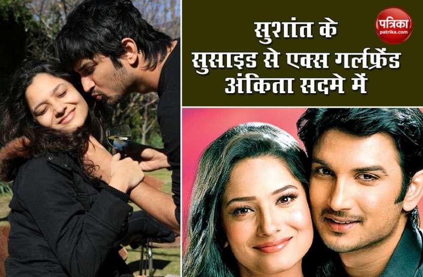 Sushant Singh Rajput की आत्महत्या से एक्स गर्लफ्रेंड अंकिता लोखंडे को लगा बड़ा सदमा, खबर सुनने के बाद हुआ बुरा हाल