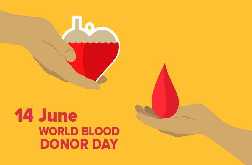 विश्व रक्तदाता दिवस : जानिए कौन कर सकता है रक्तदान, क्या हैं इसके फायदे