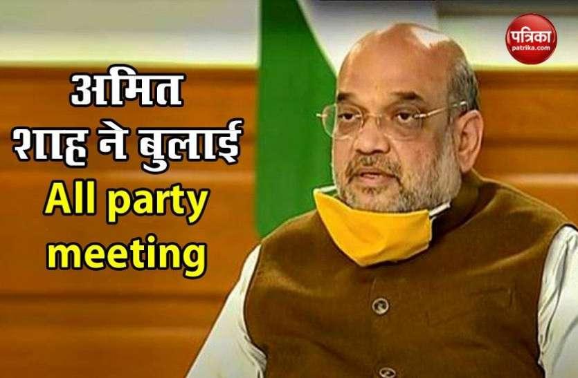 COVID-19: Amit Shah ने सोमवार को बुलाई All Party Meeting , Corona पर चर्चा संभव