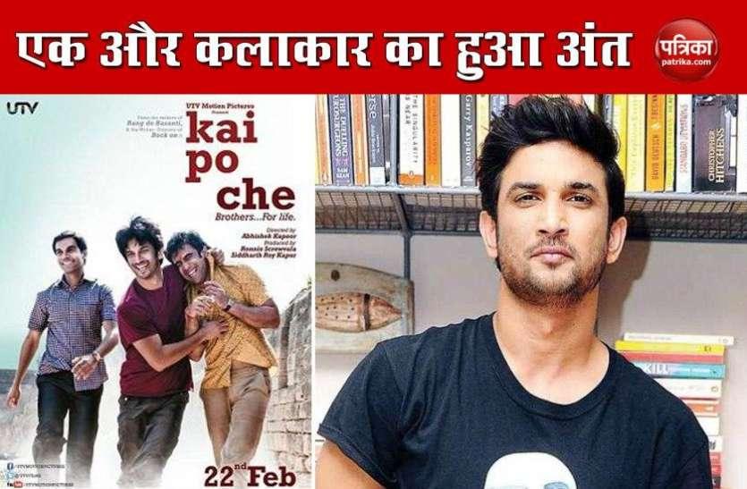 एक्टर Shushant Singh Rajput ने की आत्महत्या, फिल्म Kai Po Che से किया था फिल्म इंडस्ट्री में डेब्यू