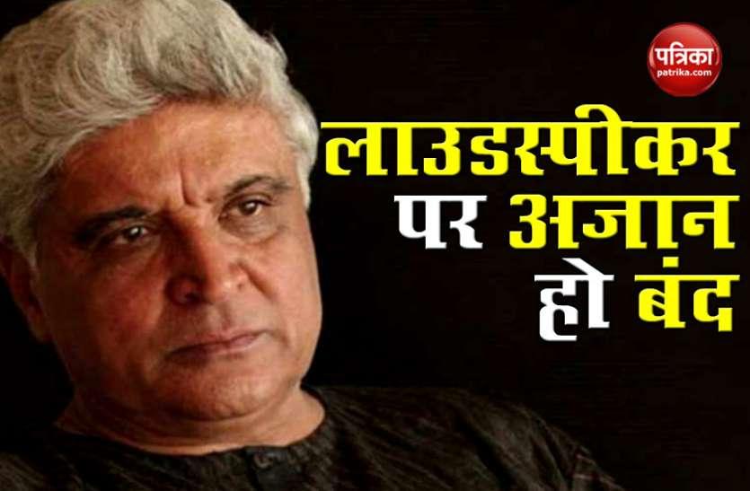 मुस्लिम समाज ने Javed Akhtar को दिया नरक में जानें का शाप,लाउडस्पीकर पर अजान बंद करने की कही थी बात