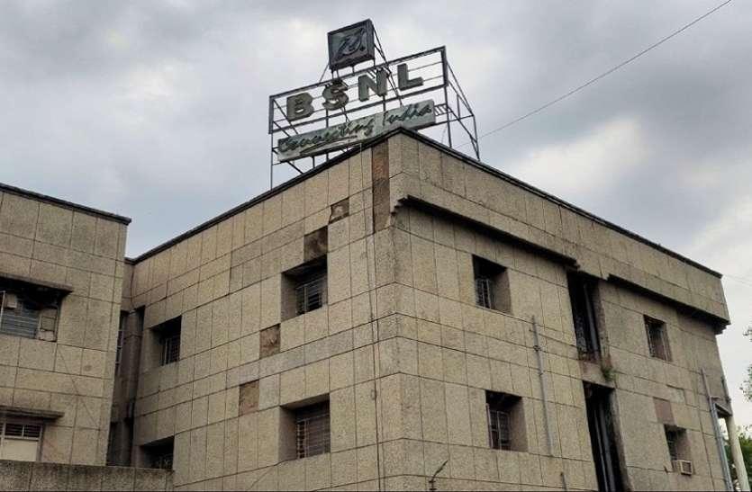घाटे में चल रहे BSNL का हालः मुफ्त में सरकारी सुविधा का लाभ उठा रहे कर्मचारी, जानें क्या है मामला...