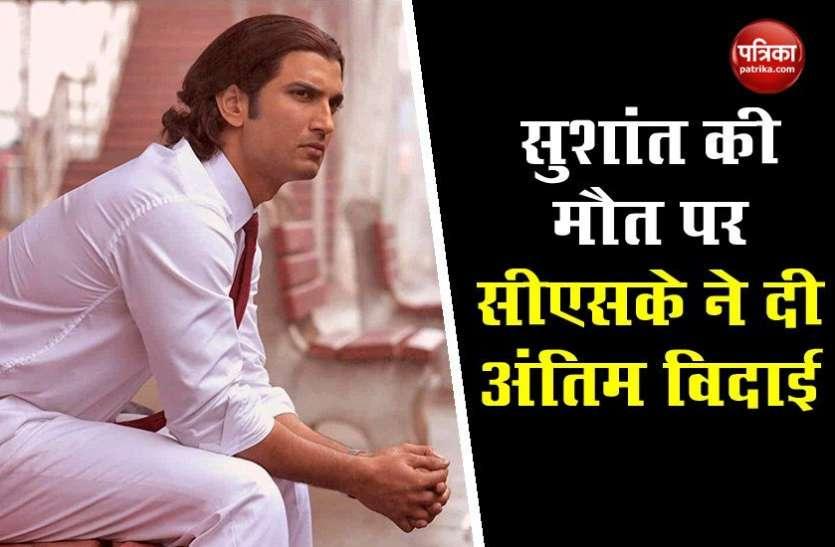 Sushant Singh Rajput की आत्महत्या पर CSK ने किया मार्मिक ट्वीट, धोनी से था याराना