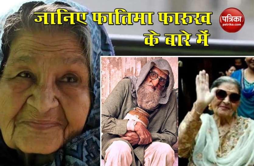 जानिए कौन है 'गुलाबो सिताबो' की बेगम, जिन्होंने Amitabh Bachchan का सालों पुराना सपना तोड़ा