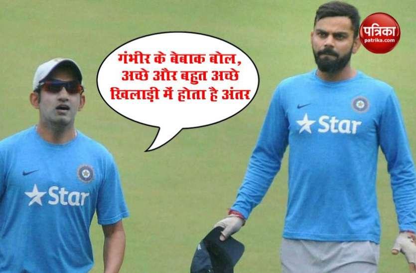 Gautam Gambhir ने बताया कारण, क्यों Virat Kohli की Team India बड़े टूर्नामेंटों में नहीं कर पाती है बेहतर