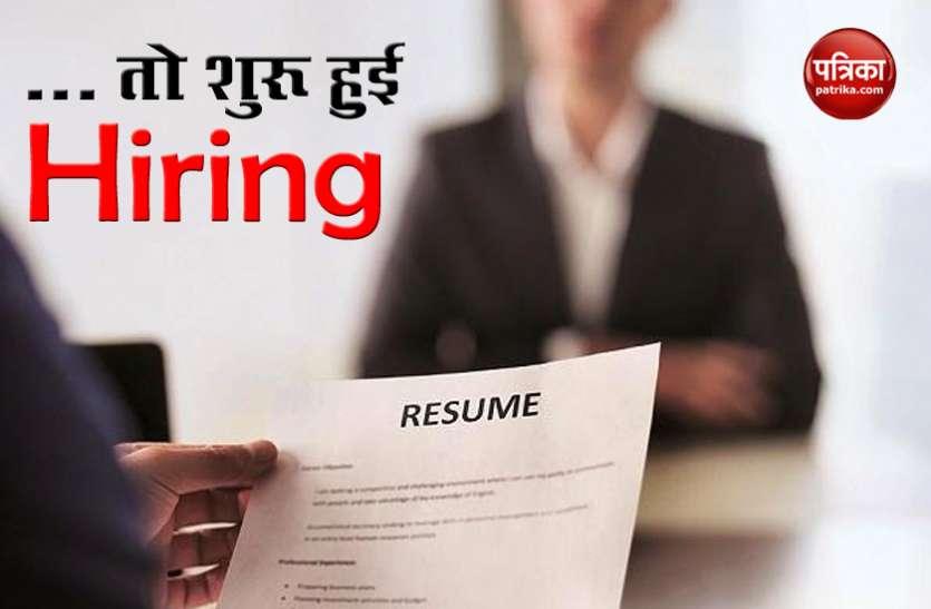 Good News : जल्द Update करिए अपना CV, इन Sectors में शुरू हुई Hiring