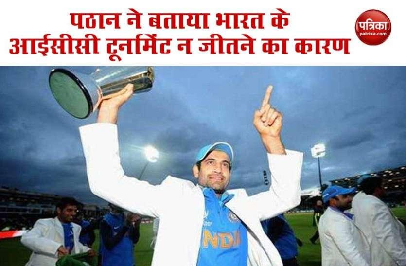 Irfan Pathan बोले, Team India के पास चैम्पियन बनने के लिए सबकुछ, सिर्फ योजना नहीं