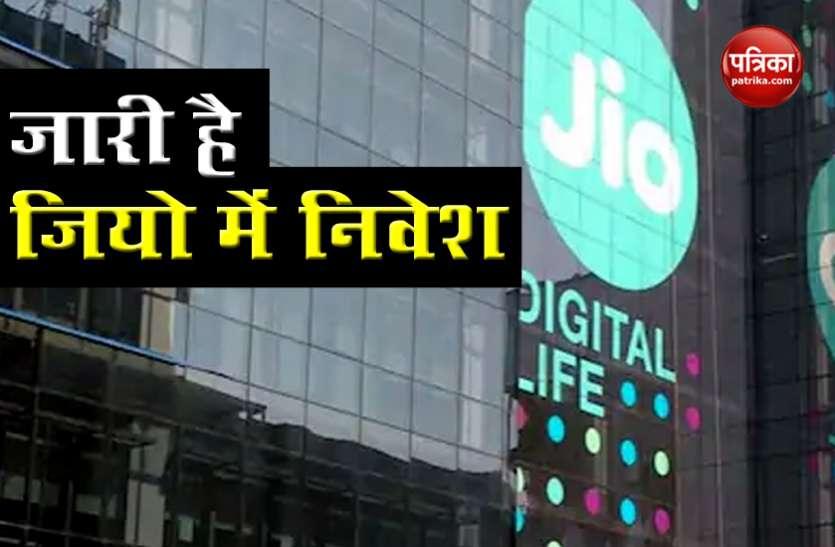 एक ही दिन में Jio Platforms में दो निवेशकों ने लगाया पैसा, कुल निवेश 1 लाख करोड़ के पार