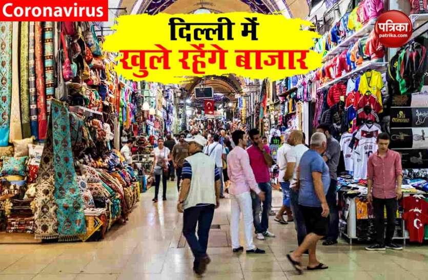 कोरोना मरीजों की लगातार बढ़ती कतार, लेकिन दिल्ली में खुलेंगे रहेंगे सभी तरह के बाजार