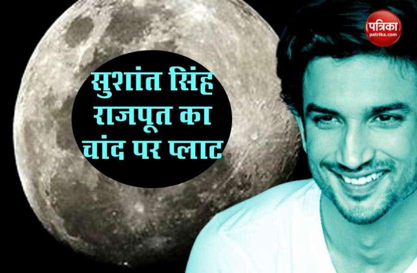 Sushant Singh Rajput Assets: Mumbai मे 20 करोड़ के आलीशान घर के अलावा, Moon पर भी खरीदी थी जमीन
