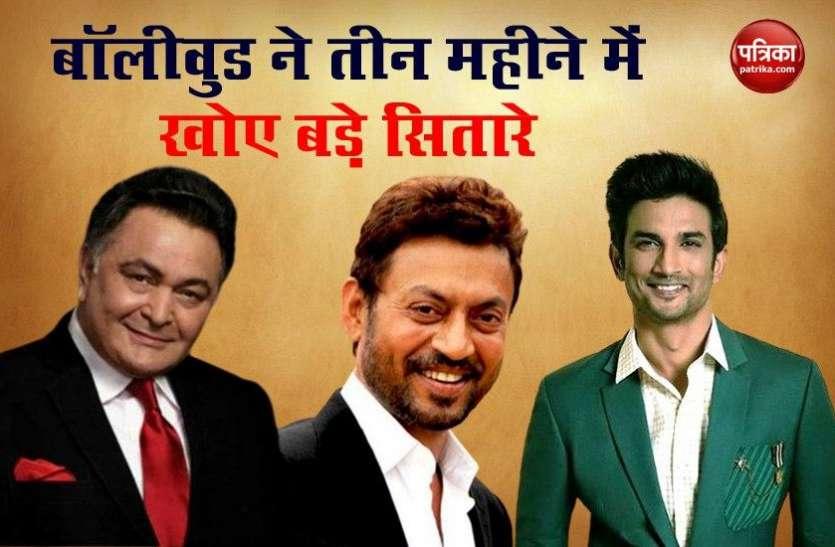 इरफान, ऋषि कपूर के बाद Sushant Singh Raiput ने कहा दुनिया को अलविदा, बॉलीवुड ने तीन महीने में खोए बड़े सितारे