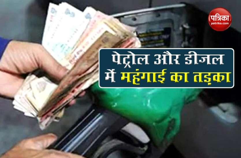 Petrol और Diesel में लगी आग, 8 दिन में 4.50 रुपए से ज्यादा बढ़ गए दाम