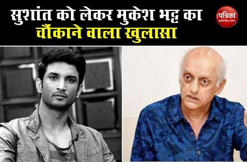क्या Mukesh Bhatt को पता था Sushant सुसाइड करने वाले हैं? फिल्ममेकर ने किया चौंकाने वाला खुलासा !