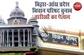 Bihar और Andhra Pradesh विधान परिषद चुनाव को लेकर तारीखों का ऐलान, 6 जुलाई को होंगे मतदान