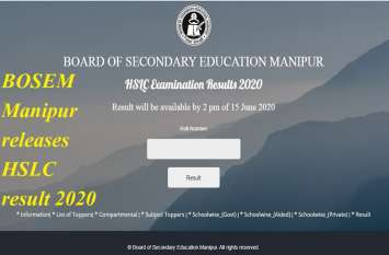 BOSEM मणिपुर ने जारी किया HSLC परिणाम 2020, Reshmi Nandeibam रही टॉपर