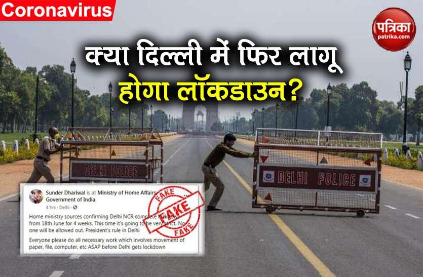 Fact Check: दिल्ली-NCR में 18 जून से फिर लागू होगा Lockdown? जानिए क्या है सच्चाई