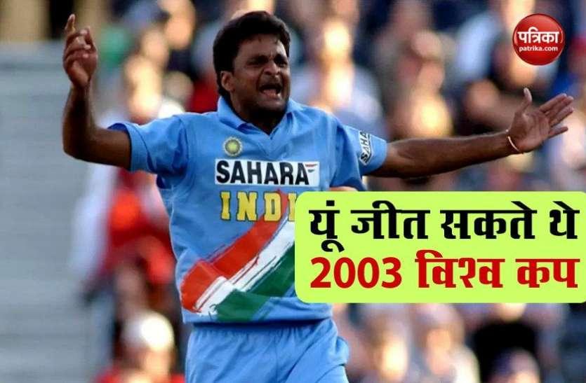 Javagal Srinath ने 17 साल बाद किया खुलासा, Team India जीत सकती थी World Cup 2003