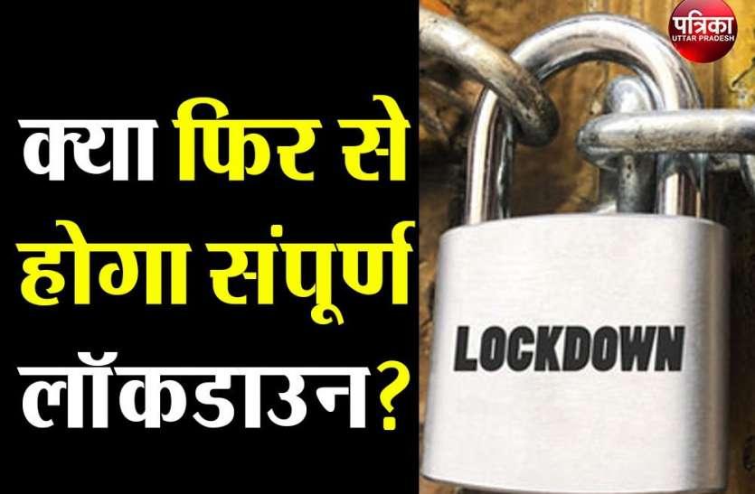 क्या फिर से लागू होगा संपूर्ण Lockdown?, पढ़ें- जो जानना चाहते हैं आप