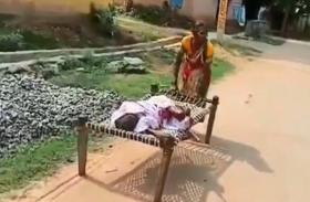 Video: 100 वर्षीय मां को चारपाई पर घसीटकर पहुंचाया बैंक, लेने थे पेंशन के पैसे और...