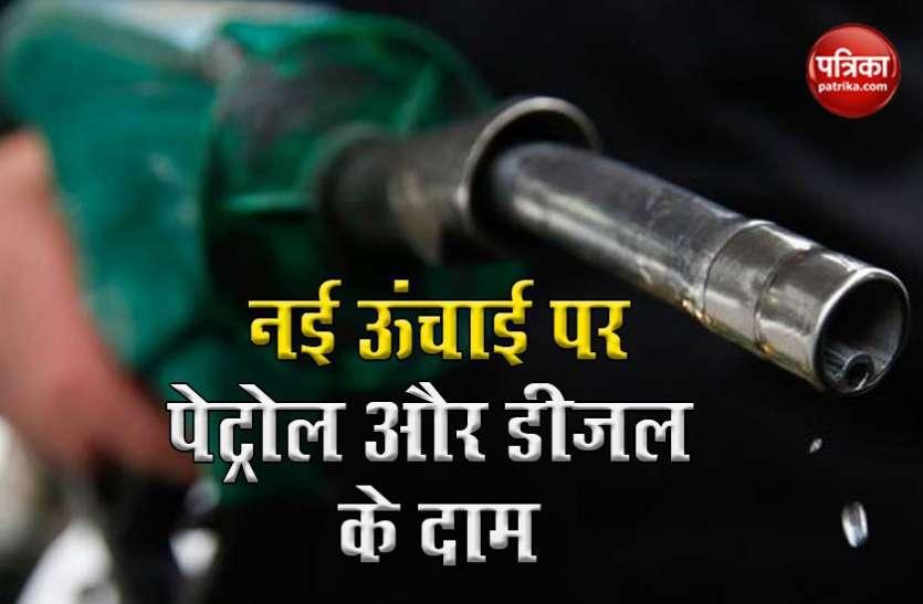 9 दिनों में 5 रुपए से ज्यादा महंगे हो गए Petrol और Diesel के दाम, जानिए आपके शहर में कितनी हो गई कीमत