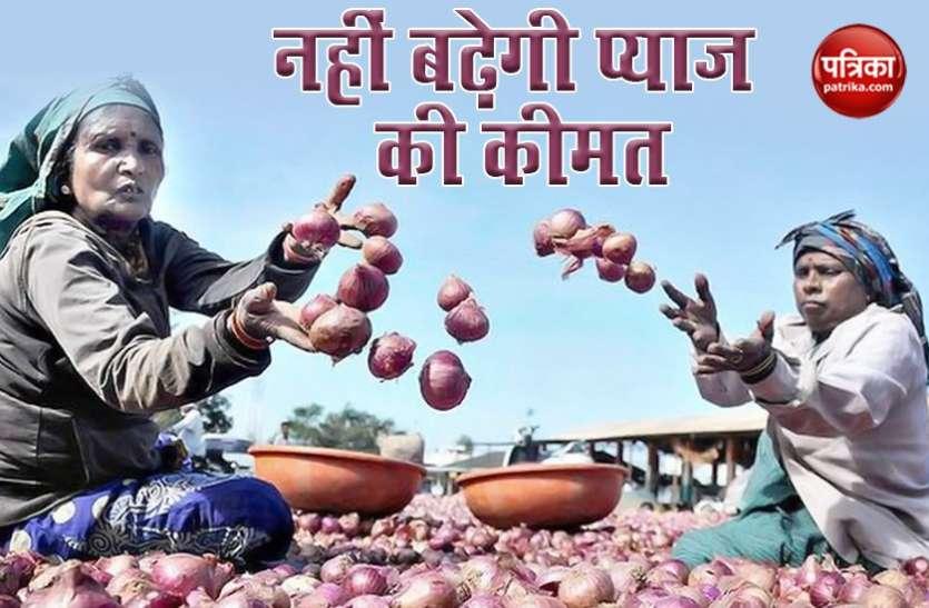 Good News : इस साल Onion Price में नहीं होगा इजाफा, Govt ने बनाया कुछ इस तरह का Plan