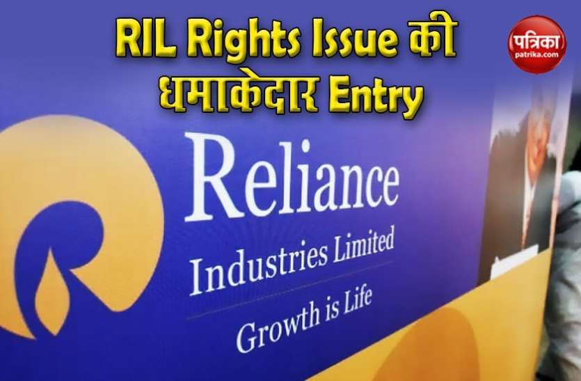 Reliance Rights Issue की Share Market में धमाकेदार Entry, 690 रुपए पर Share हुआ List
