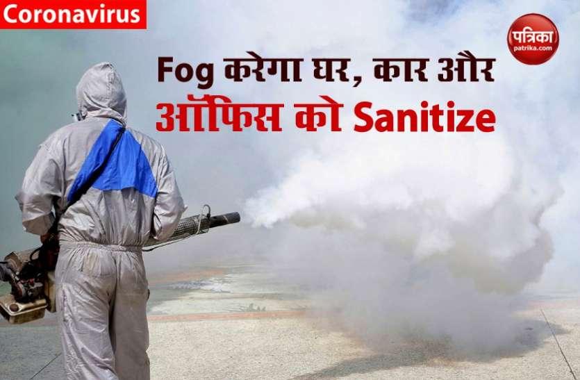 Ultra Low Volume Fogging से एक झटके में घर, ऑफिस और कार हो जाएगा Sanitize