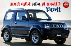 Maruti Suzuki Jimny 2020 अगले महीने हो सकती है भारत में लॉन्च, जानें किन खासियतों से होगी लैस