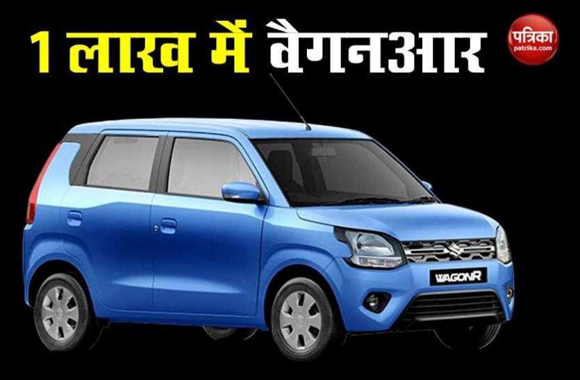 Maruti WagonR मिल रही महज 1 लाख में, जाने से खरीदना सही रहेगा या नहीं
