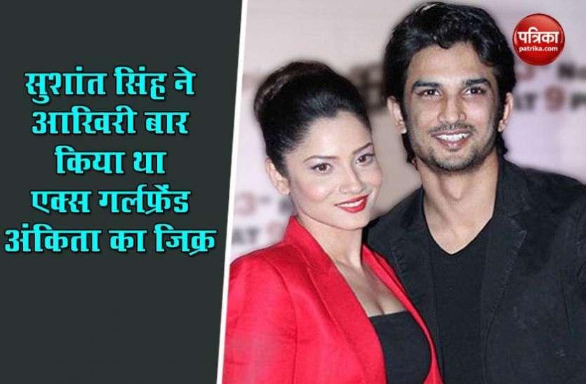 Photo of Sushant Singh Rajput  ने एक्स गर्लफ्रेंड  Ankita Lokhande को लेकर कही थी ये बात,आखिरी बार किया था जिक्र