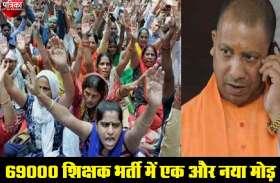 69000 Shikshak Bharti : जब 8000 शिक्षामित्र ही हुए हैं पास तो कैसे भरे जाएंगे 37339 पद