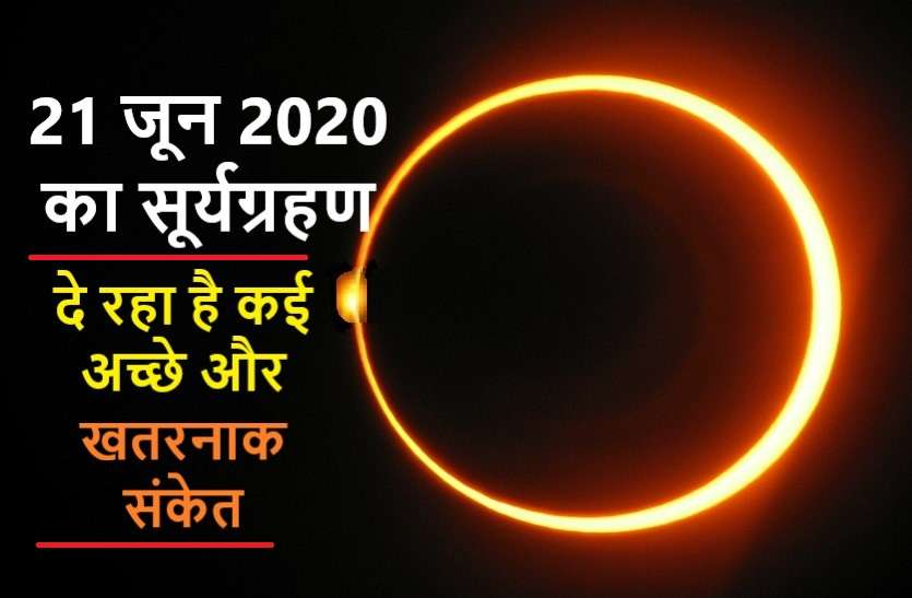 सूर्य ग्रहण 2020 है बेहद खास: जानिये इस सूर्यग्रहण से जुड़ी कुछ स्पेशल बातें