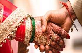 युवक-युवती का अनोखे रीति-रिवाज से विवाह, 1 हफ्ते करेंगे ब्रह्मचर्य का पालन, हजारों वर्ष पूर्व होती थी ऐसी शादी