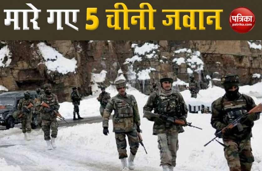 India-China standoff: भारतीय सेना से झड़प में 5 चीनी जवान मारे गए, 11 घायल