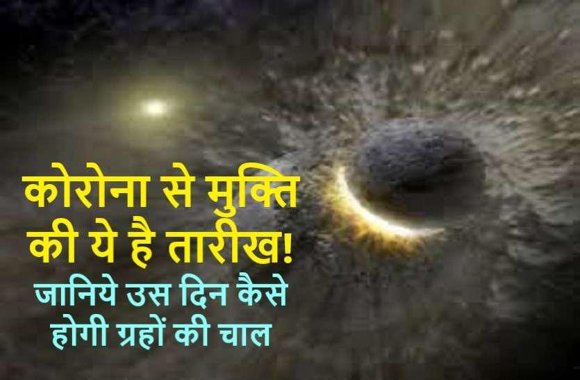 the END Date of corona virus hindi news