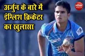 इंग्लिश क्रिकेटर ने किया खुलासा, Arjun Tendulkar ने दी थी सिर पर गेंद मारने की धमकी
