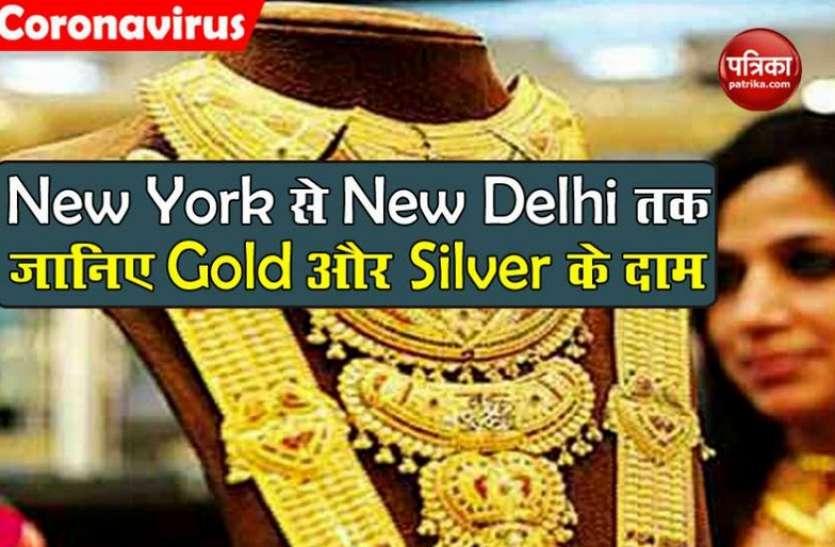 New York से New Delhi तक जानिए कितना महंगा या सस्ता हुआ Gold और Silver