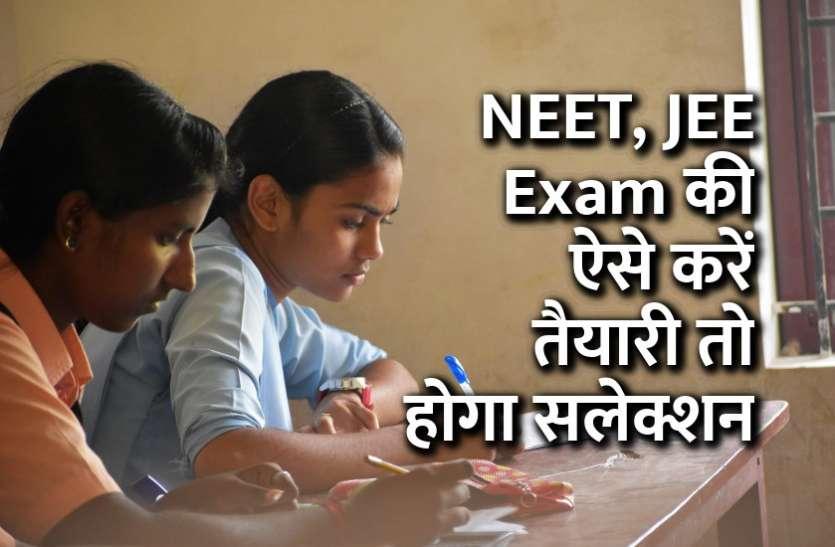 NEET, JEE Exam की ऐसे करें तैयारी तो होगा सलेक्शन