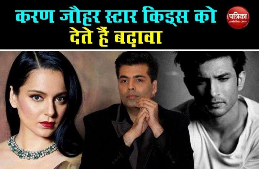 Kangana Ranaut ने लगाए Karan Johar पर गंभीर आरोप, कहा- 'चापलूसी की आदत ना हो तो लोग बैन कर देते हैं'