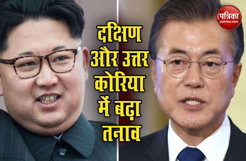 South Korea के साथ बढ़ते तनाव के बीच संपर्क के लिए बने ऑफिस को North Korea ने बम से उड़ाया