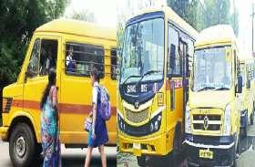 अगर आपके बच्चे भी बसों और दूसरे वाहनों से जाते थे स्कूल, तो सभी अभिभावक जान लें यह जरूरी बदलाव
